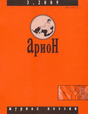 Арион №  63