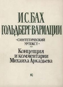 Аркадьев
