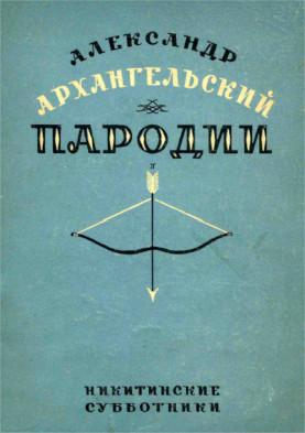 Архангельский