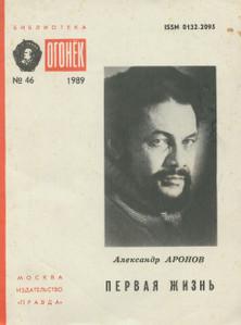 Аронов