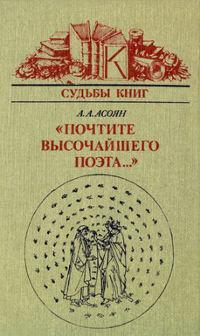 Асоян