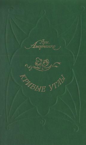 Аверченко