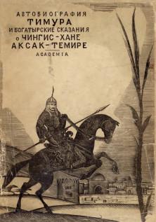 Автобиография Тимура. Богатырские сказания о Чингис-хане и Аксак-Темире