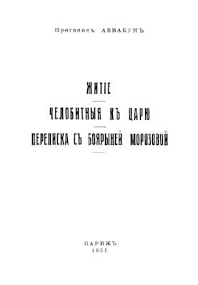 Аввакум Петрович