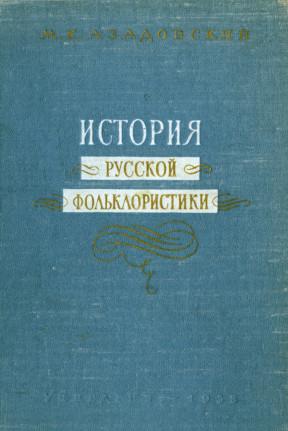 Азадовский