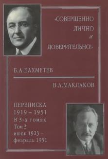 Бахметев