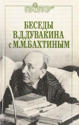 Беседы В. Д. Дувакина с М. М. Бахтиным