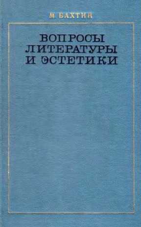 Бахтин