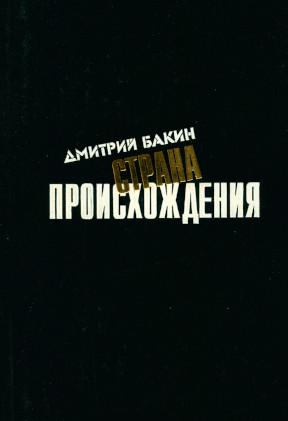 Бакин