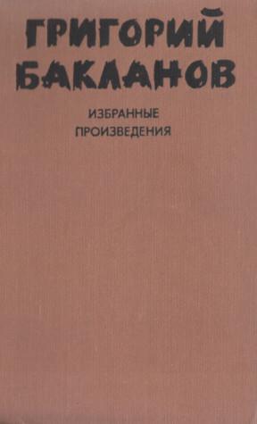 Бакланов