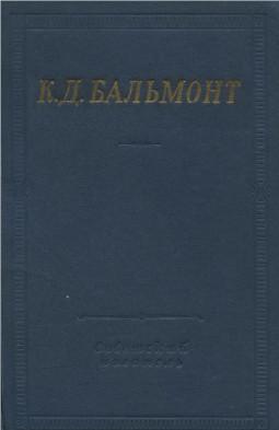 Бальмонт