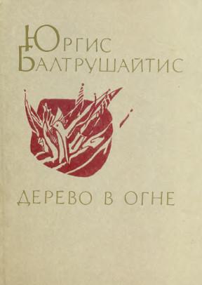Балтрушайтис