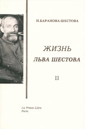 Баранова-Шестова