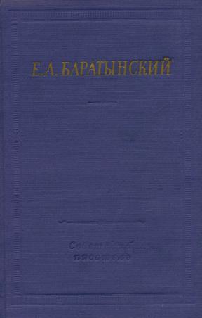 Баратынский