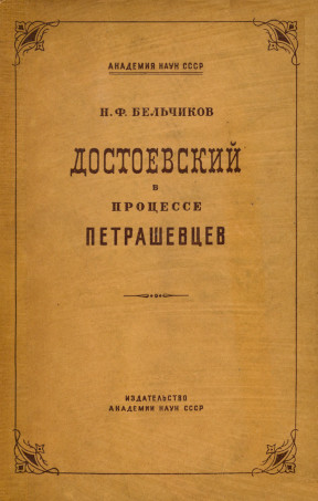Бельчиков