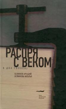 Белинкова
