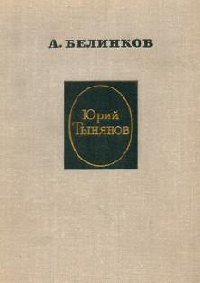 Белинков