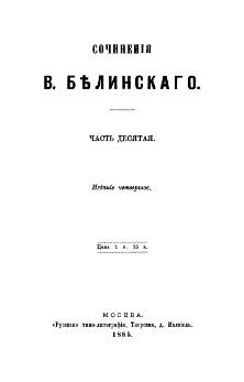 Белинский