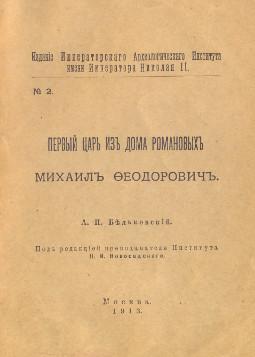 Бельковский