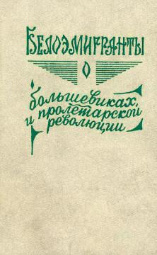 Белоэмигранты о большевиках и пролетарской революции. Книга I. Февральская революция в воспоминаниях...