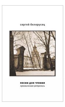 Белорусец