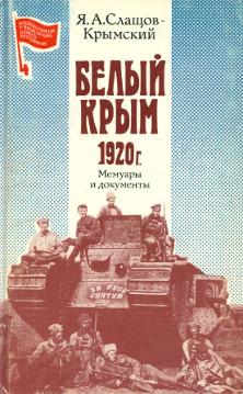 Слащов-Крымский