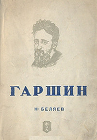 Беляев