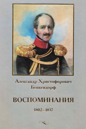 Бенкендорф