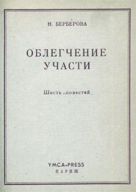 Берберова