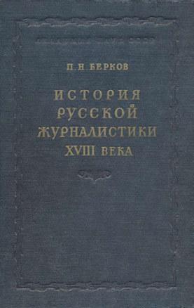 Берков