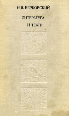 Берковский