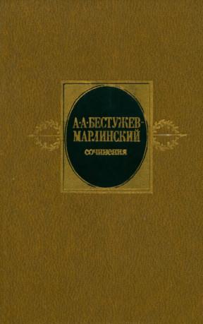 Бестужев-Марлинский