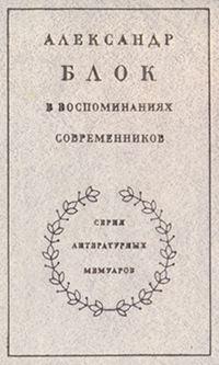 cover: 0, Александр Блок в воспоминаниях современников. Том 1, 1980