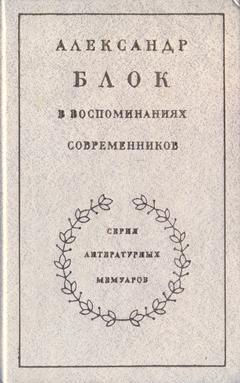 cover: 0, Александр Блок в воспоминаниях современников. Том 2, 1980
