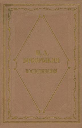 Боборыкин