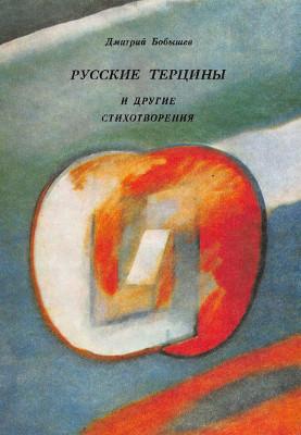 Бобышев