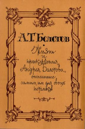 Болотов
