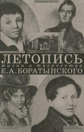 Летопись жизни и творчества Е. А. Боратынского. 1800—1844