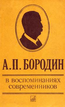 А. П. Бородин в воспоминаниях современников