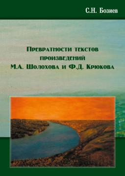 Бозиев