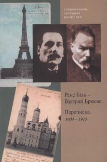Переписка 1904—1915