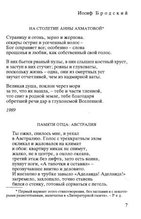 Бродский