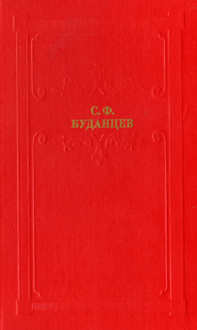 Буданцев