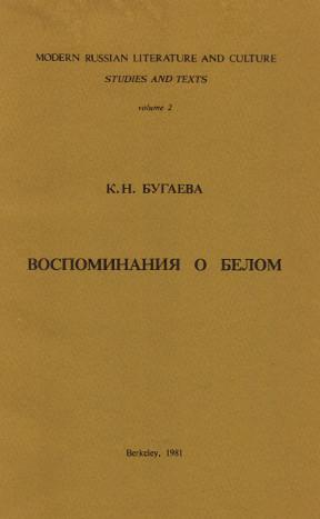 Бугаева