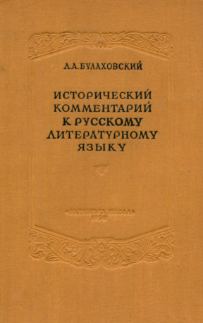Булаховский