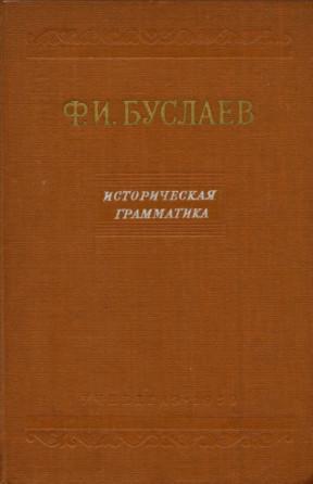 Буслаев