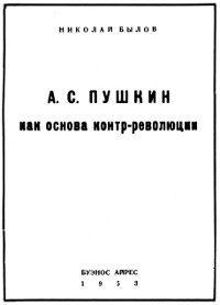 Былов