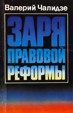 Чалидзе