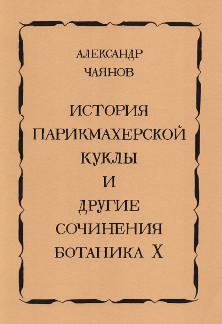 Чаянов
