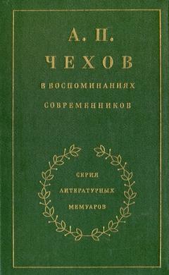 cover: 0, А. П. Чехов в воспоминаниях современников, 1986